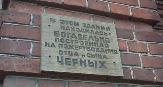 Памятная табличка в честь строительства богодельни в 1904 г.