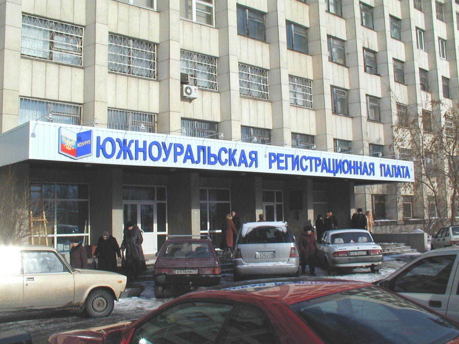 Первый из семи филиалов регистрационной палаты открылся в мае 1998 года