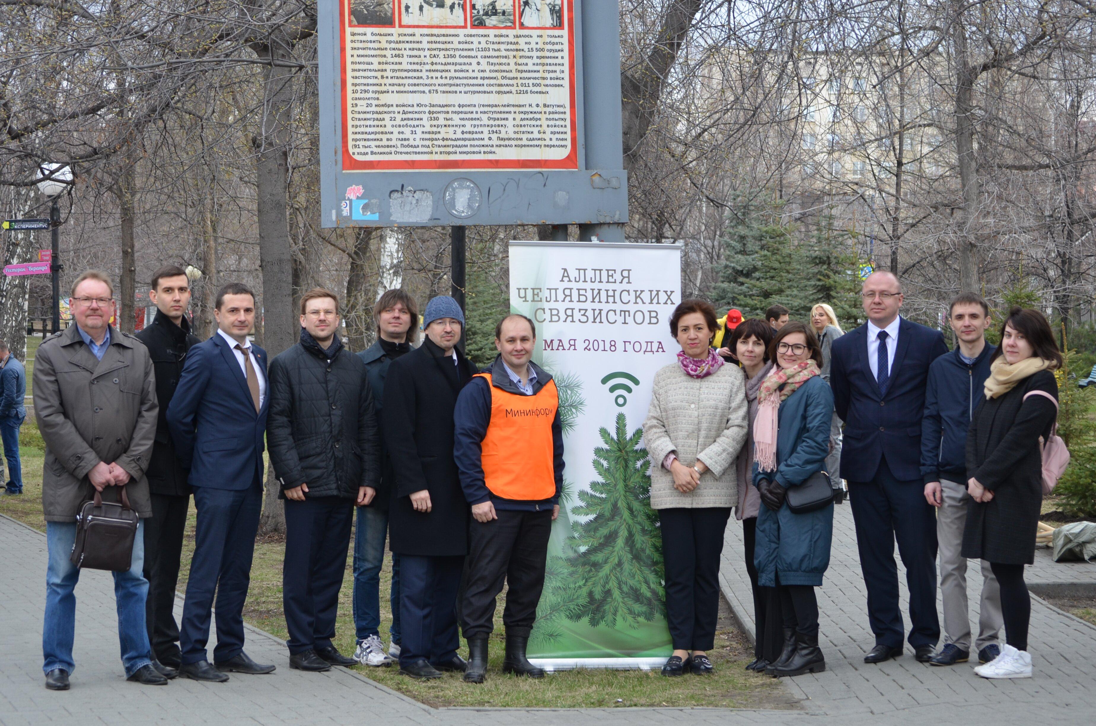 В Городском саду им. А.С. Пушкина появилась Аллея челябинских связистов