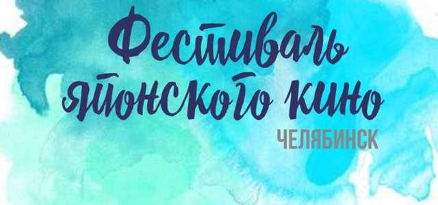 Организатор мероприятия – факультет Евразии и Востока ЧелГУ