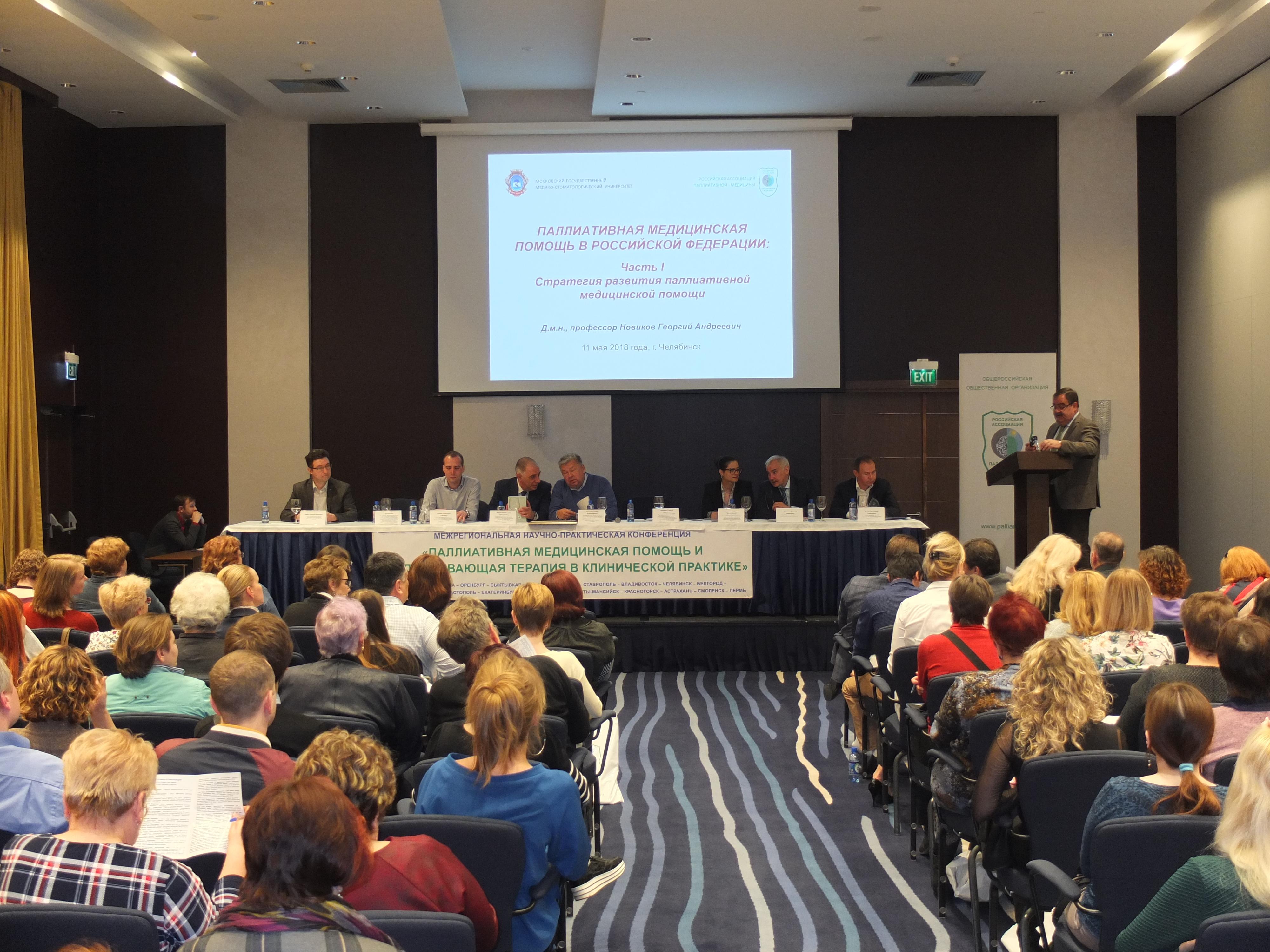 В конференции приняли участие порядка 300 специалистов со всего Южного Урала