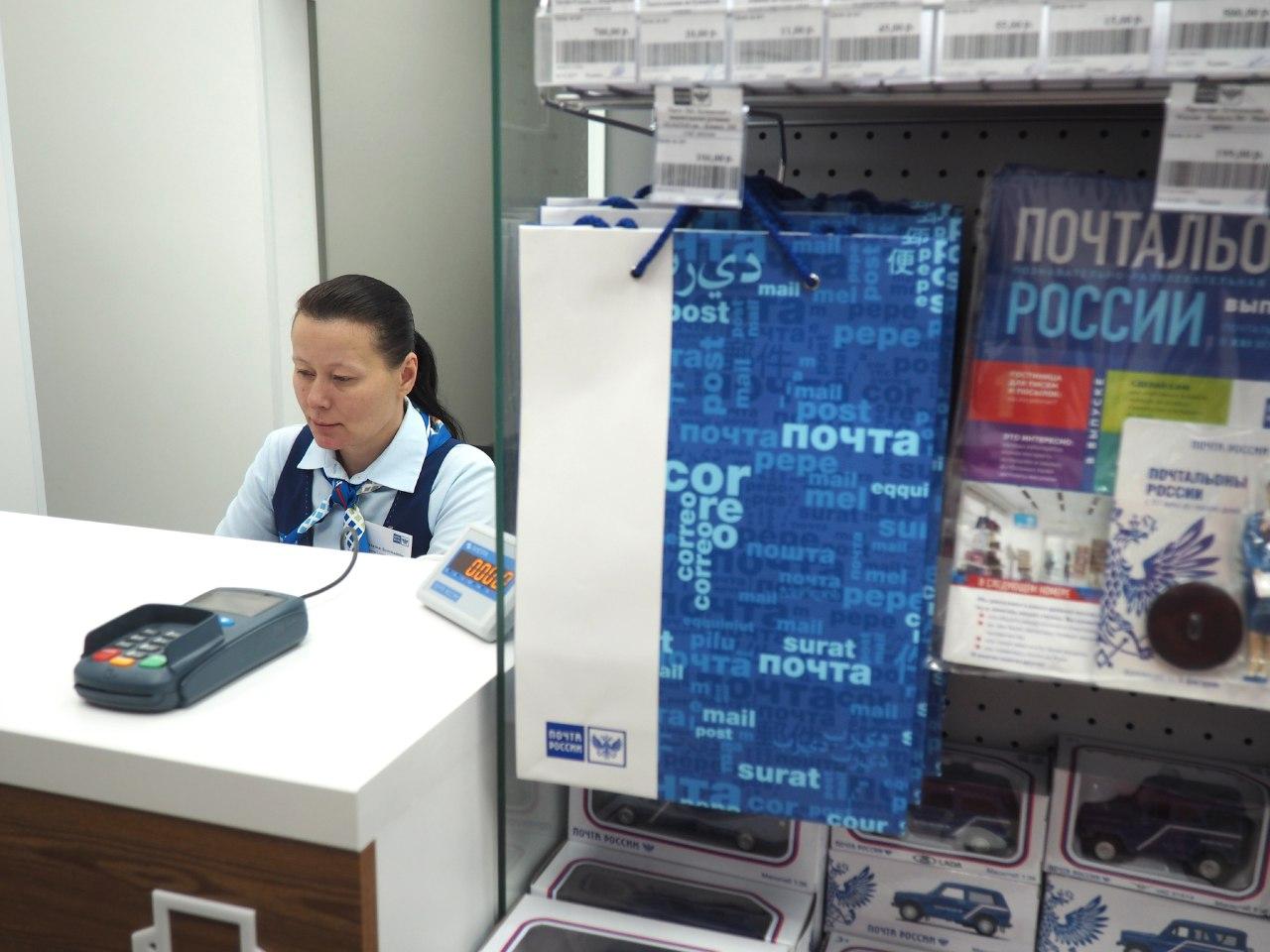 Почта Банк установит 50 тысяч платежных терминалов в отделениях Почты России