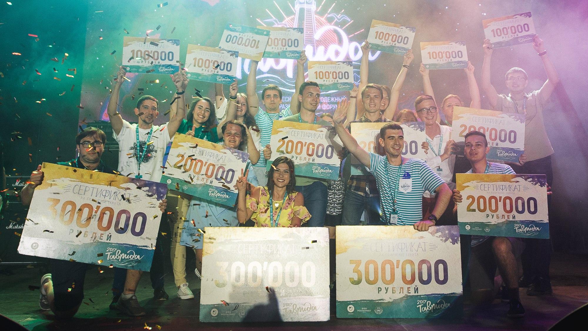 Любой желающий сможет выиграть от 100 000 до 1 000 000 рублей на реализацию собственного проекта