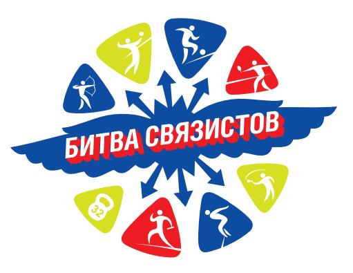 «БИТва связистов»   спортивное мероприятие среди работников отраслей связи