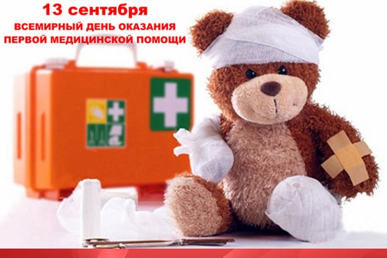 Акция посвященная Всемирному дню оказания первой медицинской помощи