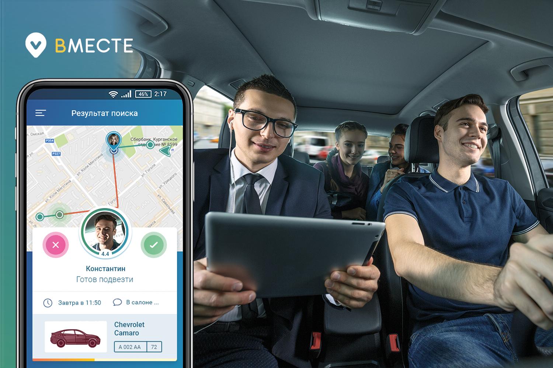 Новое приложение соединяет пассажиров и водителей, у которых маршруты совпадают