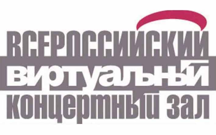 Всероссийский виртуальный концертный зал – специальный социальный проект Министерства культуры России
