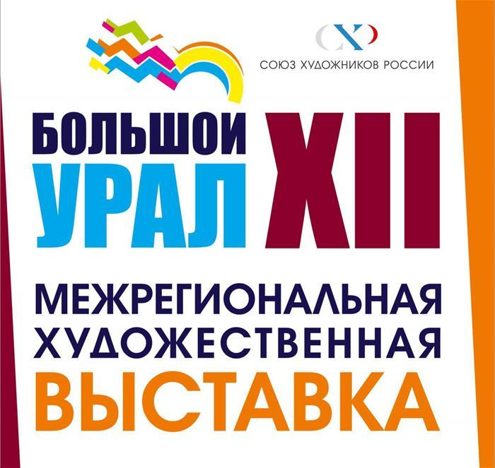 21 сентября в Челябинске открывается крупнейшая художественная выставка Уральского федерального округа