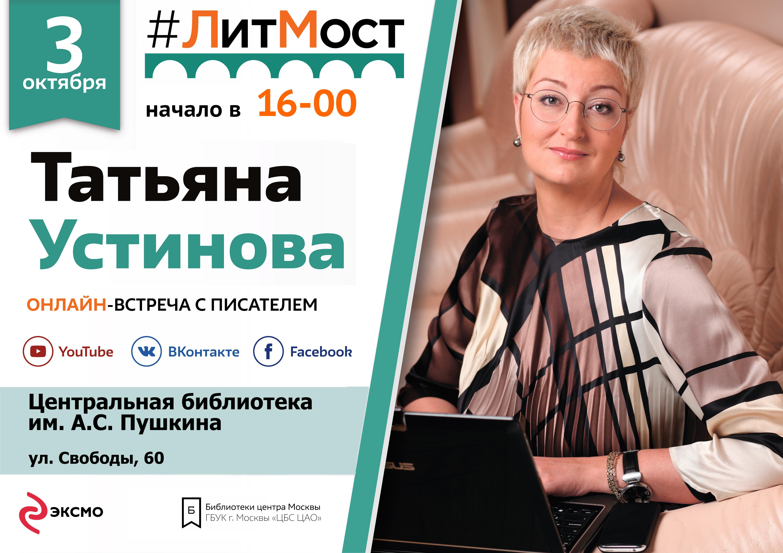 Татьяна Устинова представит новый детектив и ответит на вопросы челябинцев