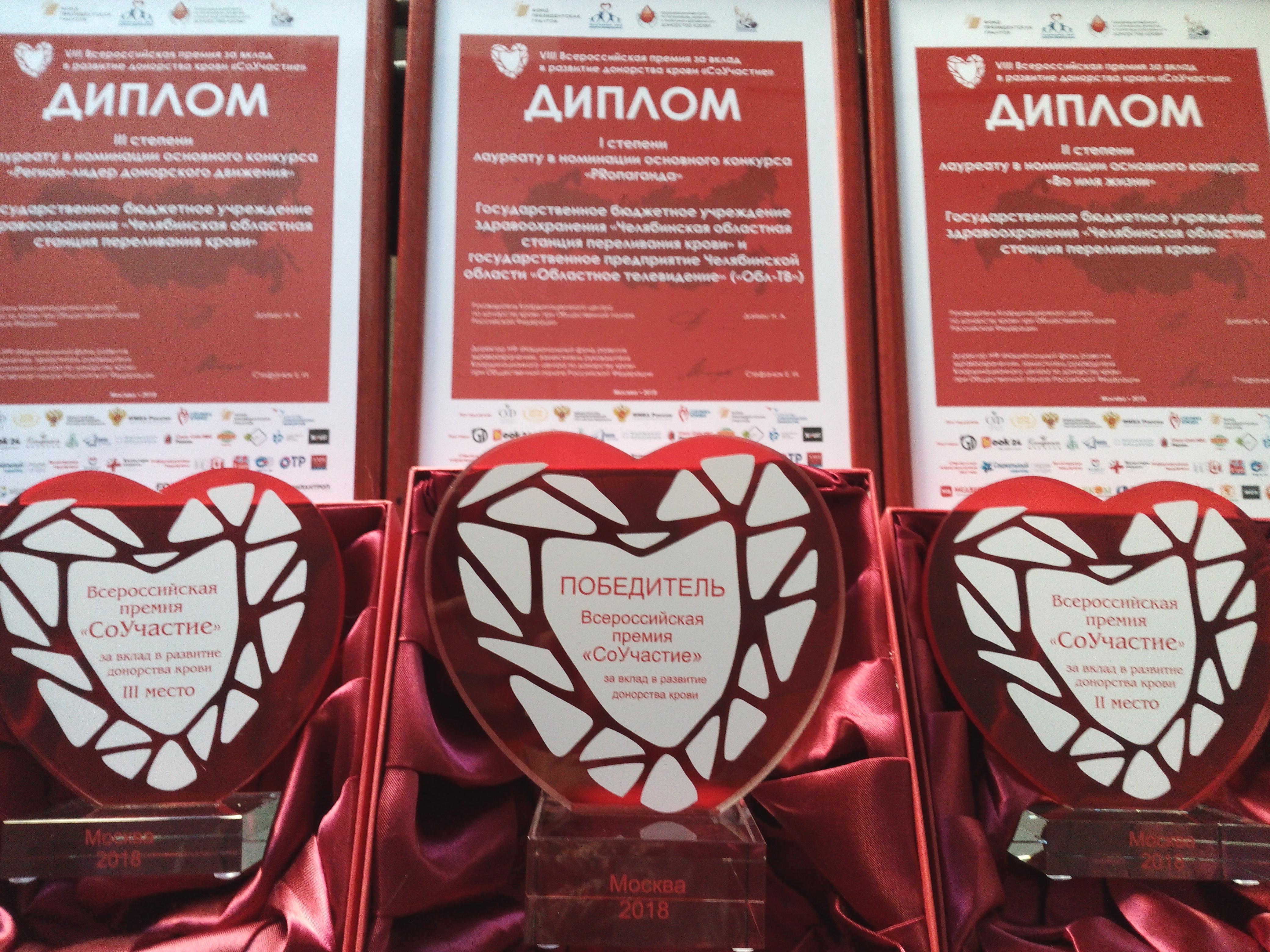 Торжественная церемония награждения  прошли  в Общественной палате России в Москве