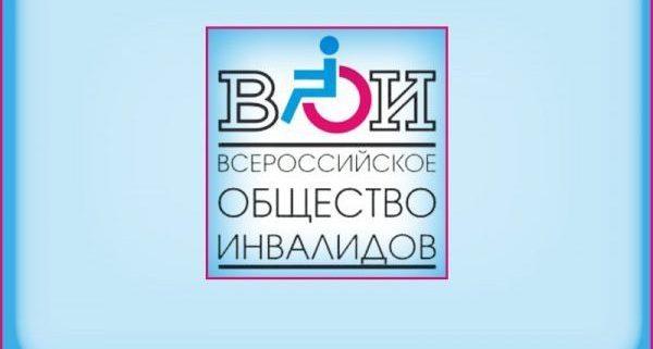 Сколько денег выделят на поддержку обществ инвалидов в 2019 году?