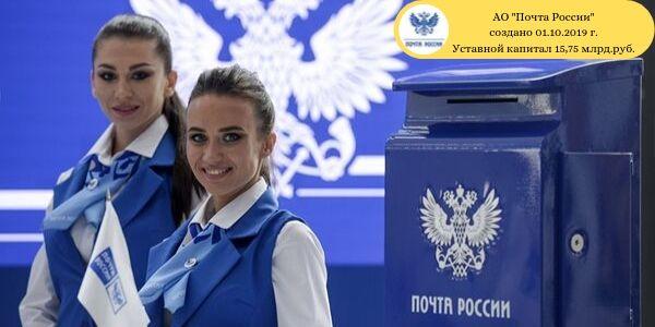 Дата создания — 01 октября 2019 года. Уставной капитал около почти 16 млрд. рублей. 100% уставного капитала принадлежит государству — Российская Федерация.