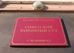 Sovetskii sud_Znak