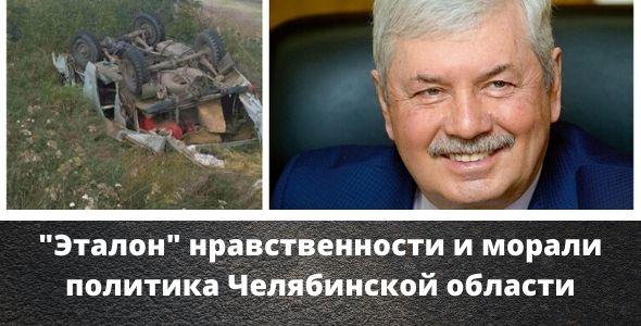 Владимир Мякуш, как Эталон нравственности и морали в Челябинской области