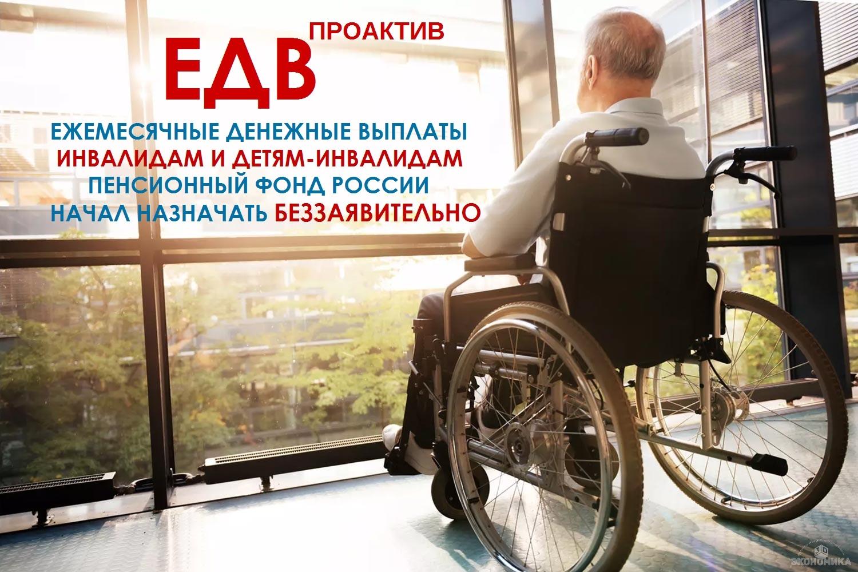 ЕДВ устанавливается со дня признания человека инвалидом или ребенком-инвалидом