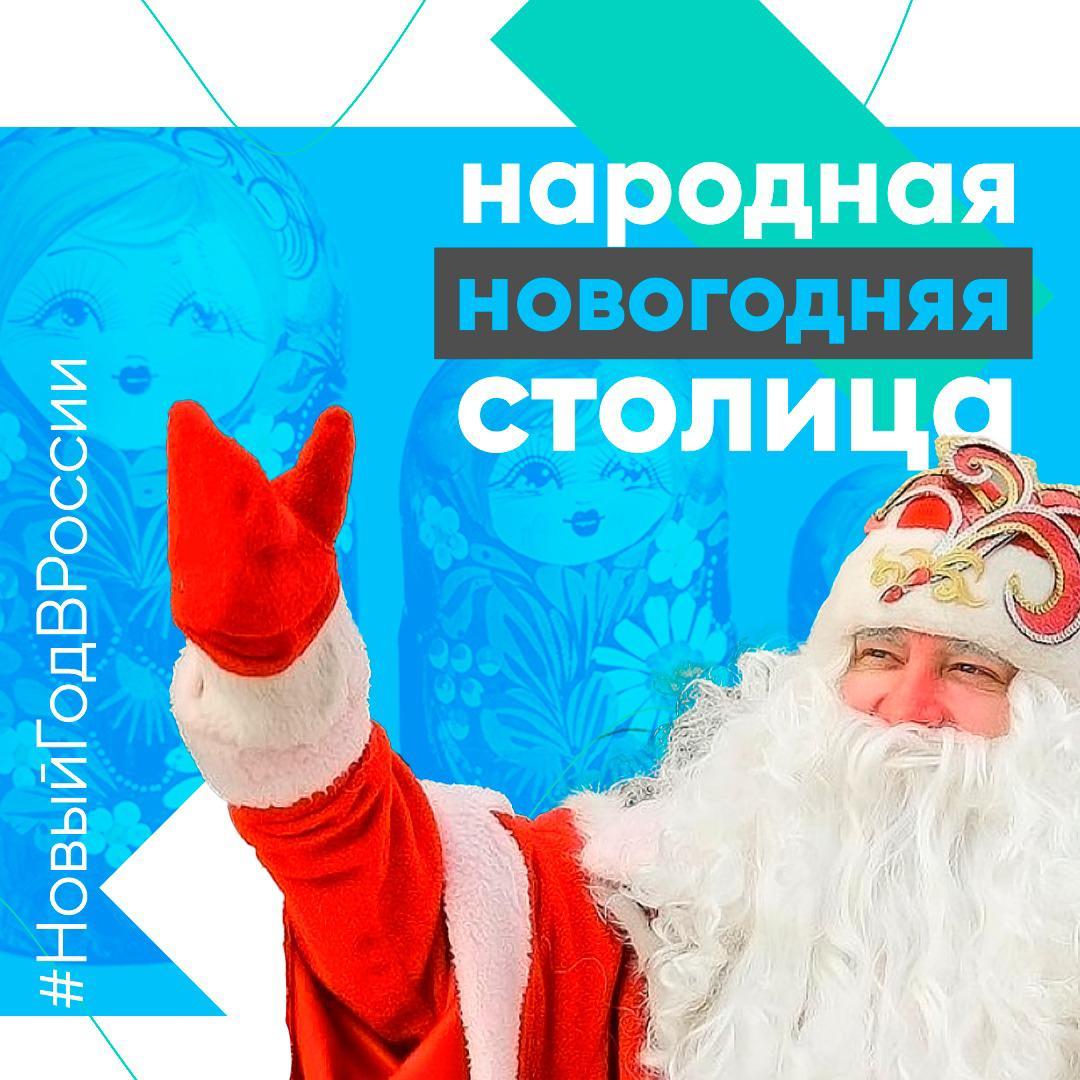 Главная «Народная новогодняя столица» России будет определена 30 декабря