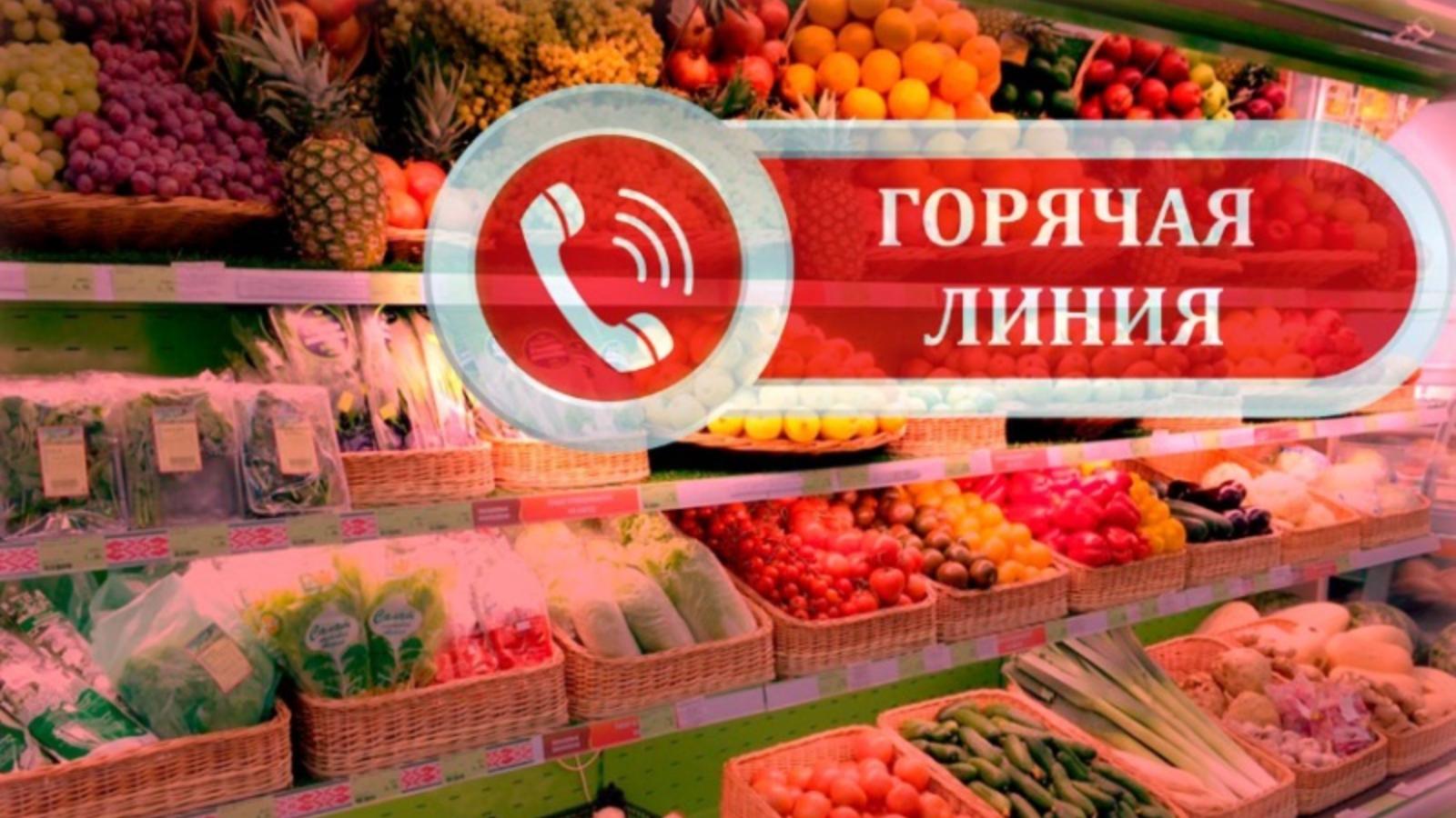Граждане и хозяйствующие субъекты могут сообщать информацию о фактах завышения розничных цен на продукты питания
