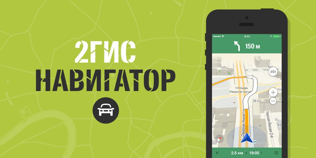 2ГИ  запустил грузовой навигатор в 99 городах России и показал на картах инфраструктуру федеральных трасс