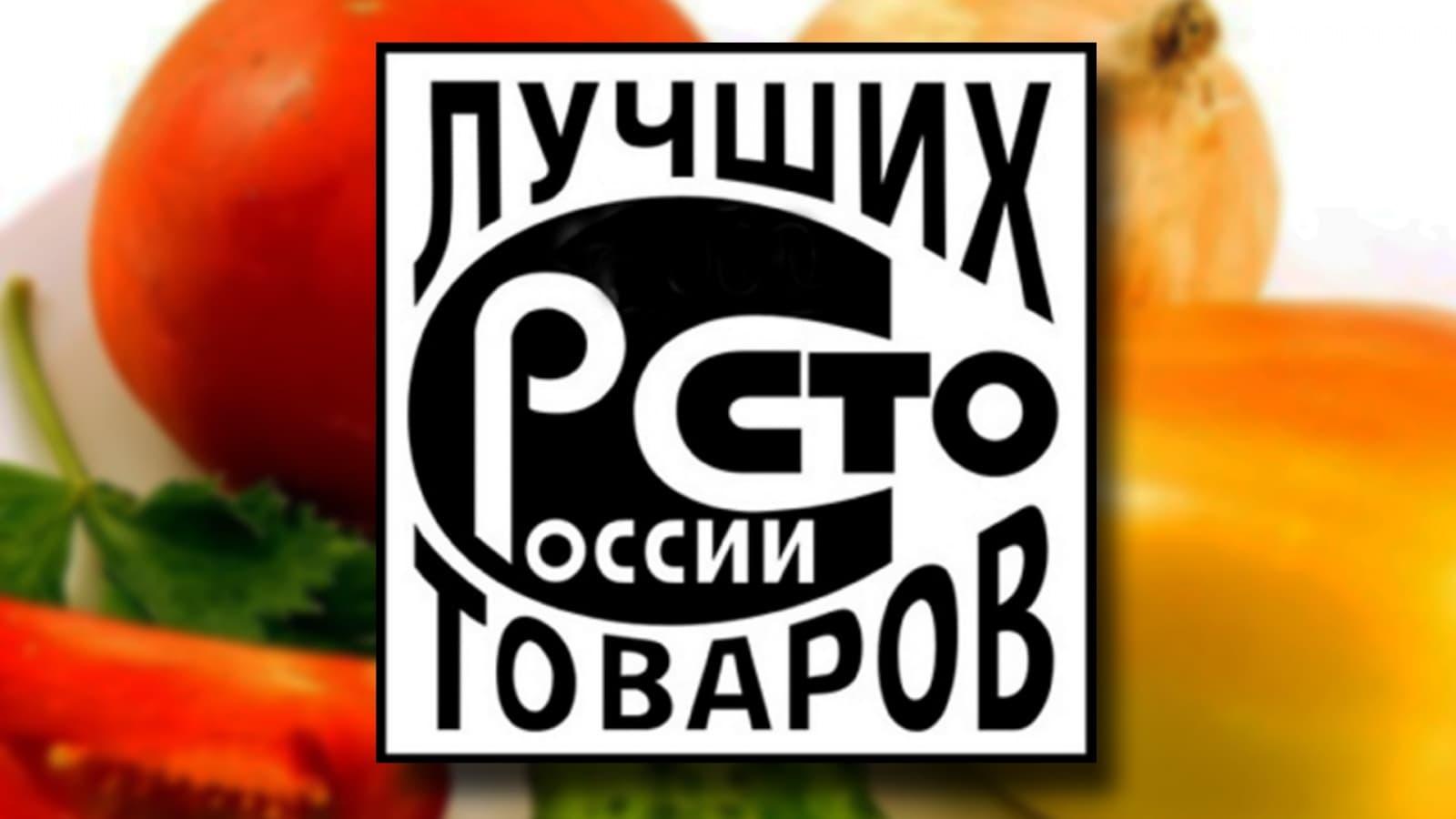 ОАО «Чебаркульское молоко» награждена одной из высших наград конкурса — «Вкус качества»