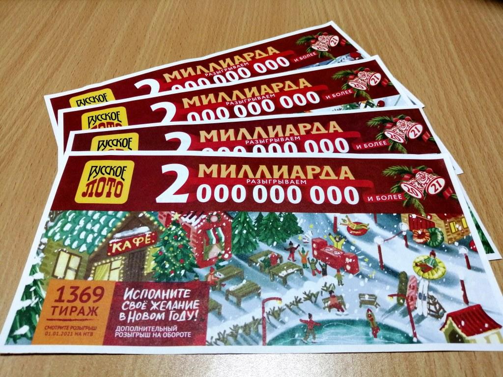 Приобрелись счастливые билеты в отделениях Почты России Челябинской области