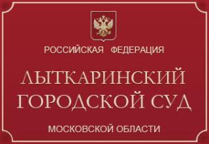 Lytkarinskij-gorodskoj-sud-Moskovskoj-oblasti-300x206